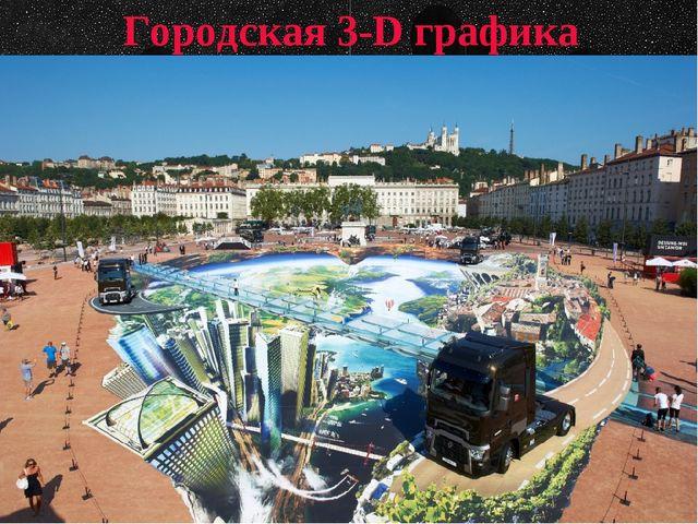 Городская 3-D графика