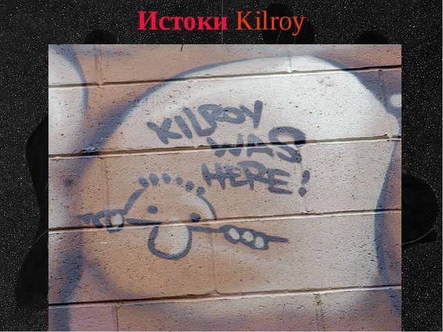 Истоки Kilroy