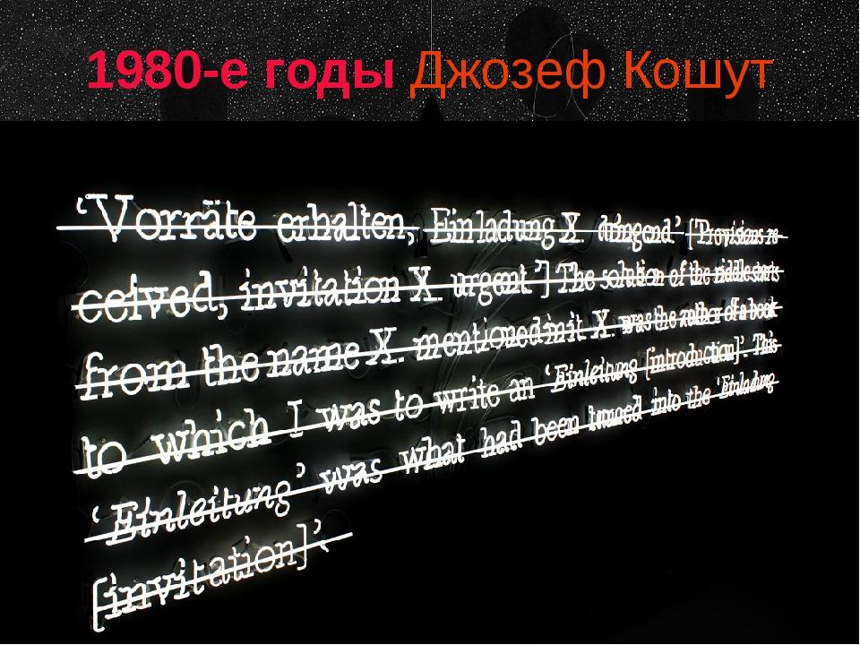 1980-е годы Джозеф Кошут