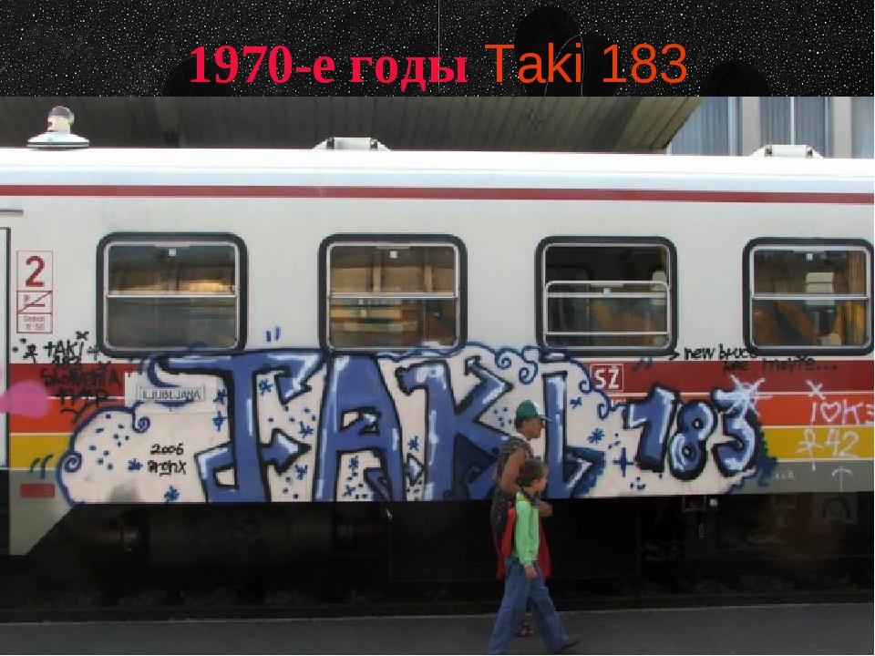1970-е годы Taki 183
