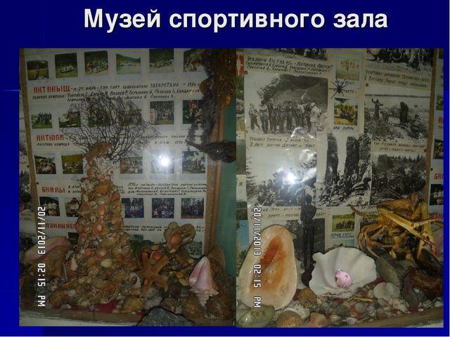 Музей спортивного зала