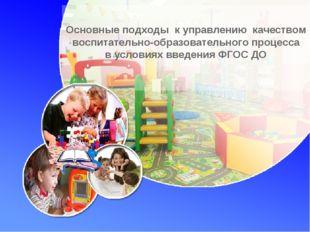 Основные подходы к управлению качеством воспитательно-образовательного процес
