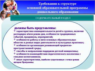 Требования к структуре основной образовательной программы дошкольного образов