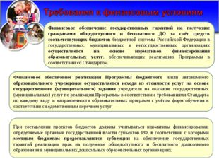 Финансовое обеспечение государственных гарантий на получение гражданами общед