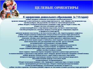 ЦЕЛЕВЫЕ ОРИЕНТИРЫ К завершению дошкольного образования (к 7-8 годам): ребёно