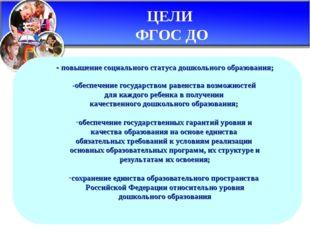 ЦЕЛИ ФГОС ДО
