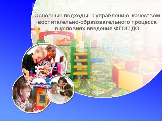 Основные подходы к управлению качеством воспитательно-образовательного процес...