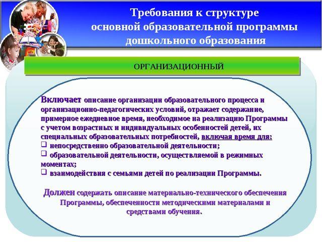Требования к структуре основной образовательной программы дошкольного образов...