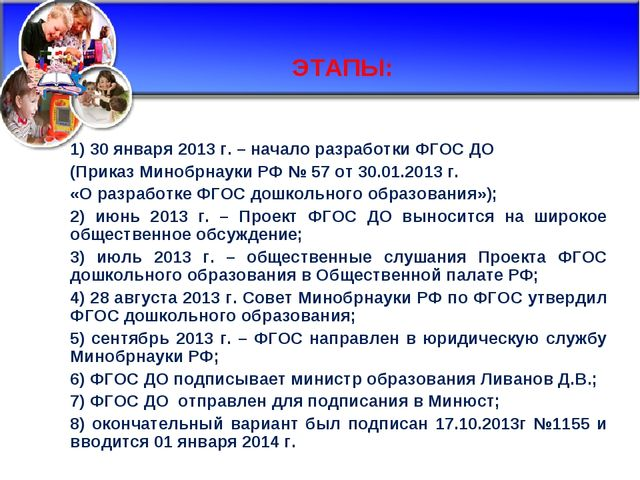 1) 30 января 2013 г. – начало разработки ФГОС ДО (Приказ Минобрнауки РФ № 57...
