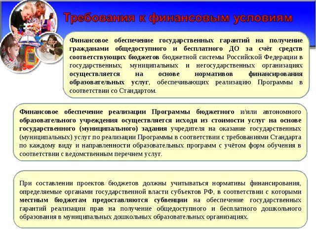 Финансовое обеспечение государственных гарантий на получение гражданами общед...