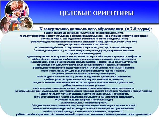 ЦЕЛЕВЫЕ ОРИЕНТИРЫ К завершению дошкольного образования (к 7-8 годам): ребёно...