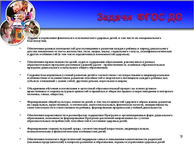 Охрана и укрепление физического и психического здоровья детей, в том числе и...
