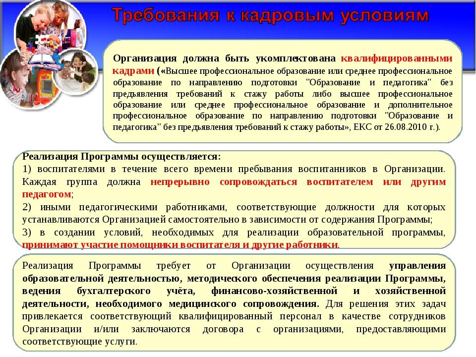 Организация должна быть укомплектована квалифицированными кадрами («Высшее пр...