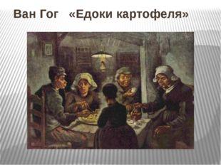Ван Гог «Едоки картофеля»