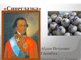 «Синеглазка» Абрам Петрович Ганнибал. Прадедушка А.С. Пушкина