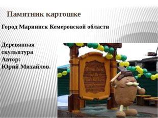 Памятник картошке Город Мариинск Кемеровской области Деревянная скульптура Ав