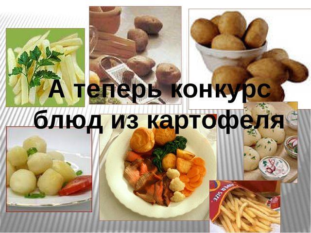 А теперь конкурс блюд из картофеля