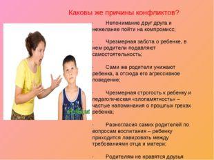 Каковы же причины конфликтов? · Чрезмерная забота о ребенке, в нем род