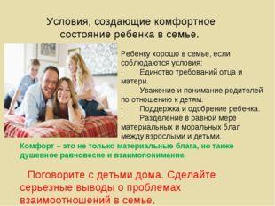 Условия, создающие комфортное состояние ребенка в семье. Ребенку хорошо в сем