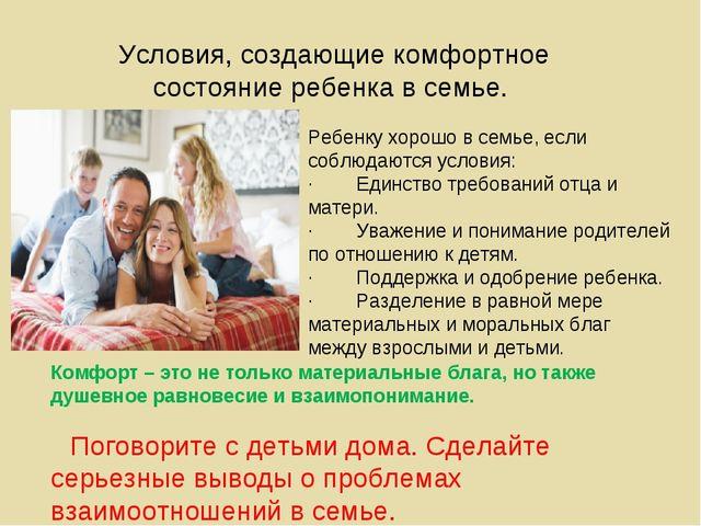 Условия, создающие комфортное состояние ребенка в семье. Ребенку хорошо в сем...