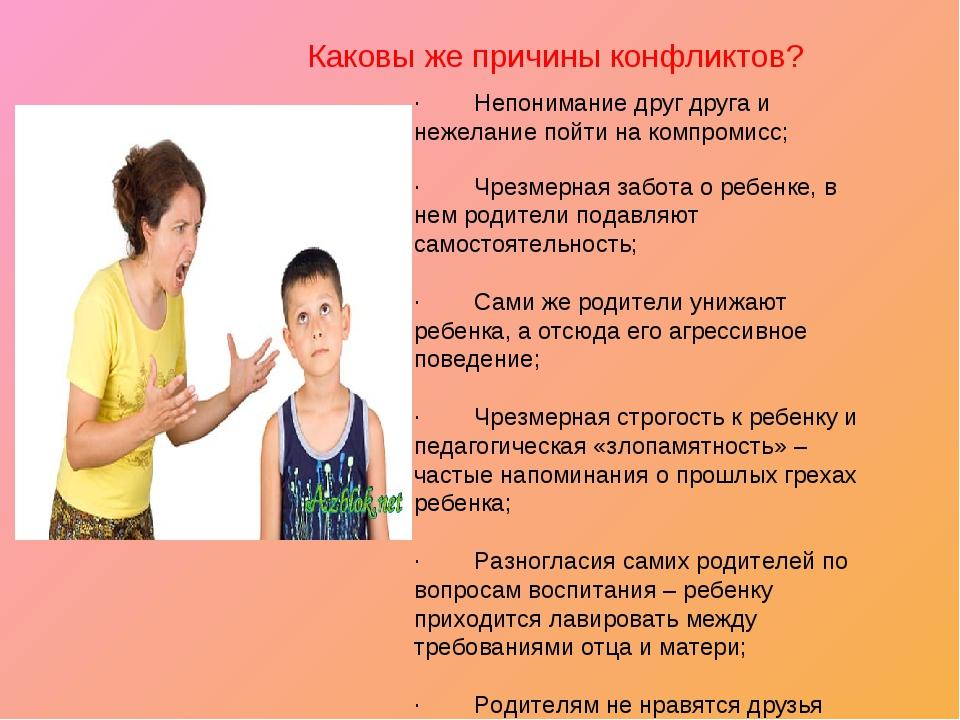 Каковы же причины конфликтов? · Чрезмерная забота о ребенке, в нем род...