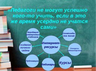 «Педагоги не могут успешно кого-то учить, если в это же время усердно не учат