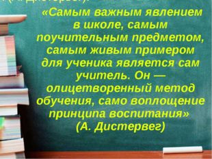 «Самым важным явлением в школе, самым поучительным предметом, самым живым пр