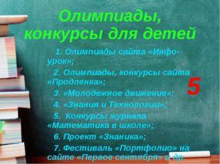 Олимпиады, конкурсы для детей 1. Олимпиады сайта «Инфо-урок»; 2. Олимпиады, к