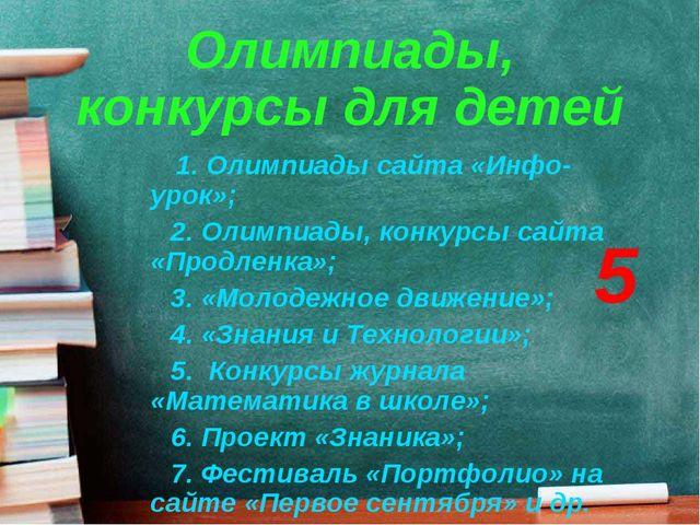Олимпиады, конкурсы для детей 1. Олимпиады сайта «Инфо-урок»; 2. Олимпиады, к...