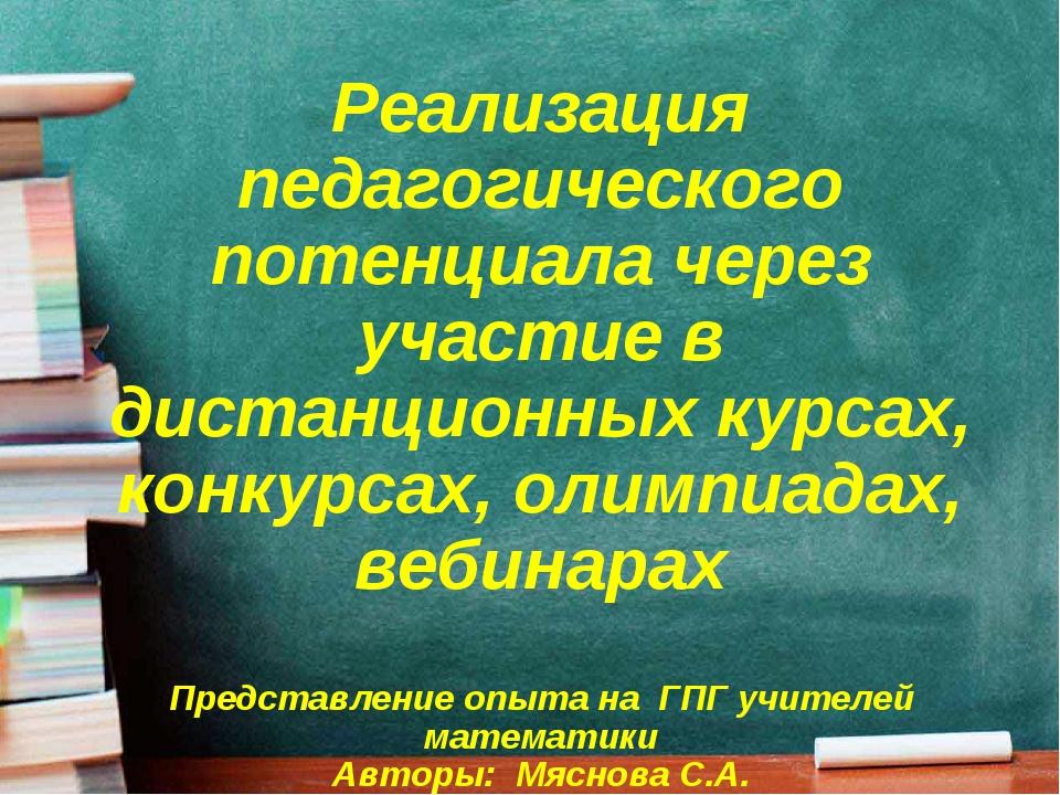 Реализация педагогического потенциала через участие в дистанционных курсах, к...