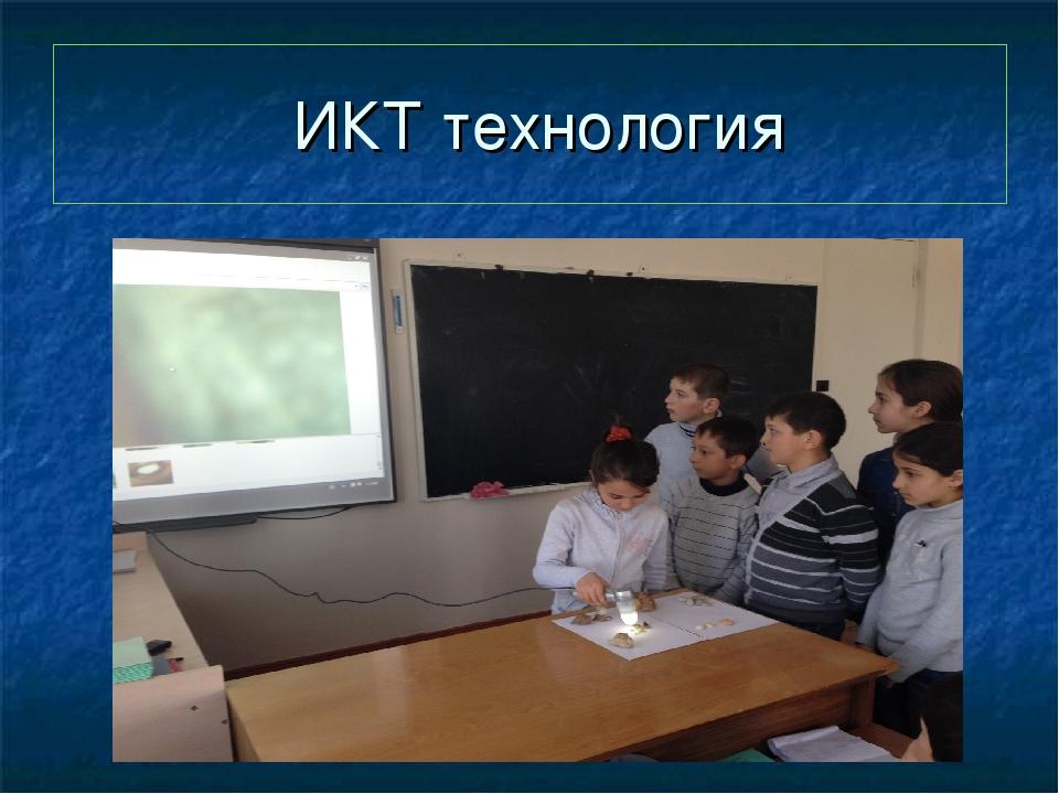 ИКТ технология
