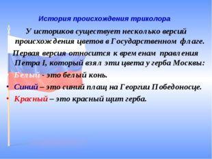 История происхождения триколора У историков существует несколько версий проис