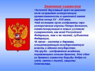 Значение символов Золотой двуглавый орел на красном поле сохраняет историческ