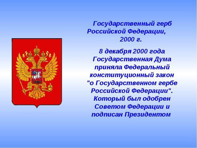 Государственный герб Российской Федерации, 2000 г. 8 декабря 2000 года Госу...