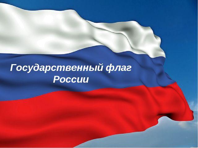 Государственный флаг России