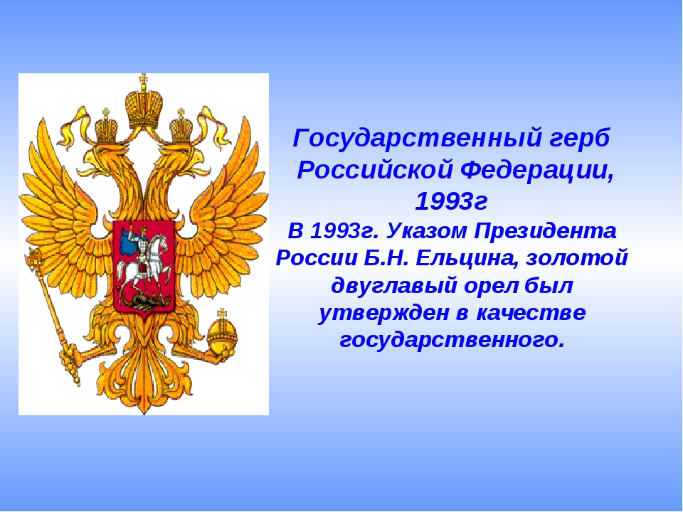 Государственный герб Российской Федерации, 1993г В 1993г. Указом Президента Р...