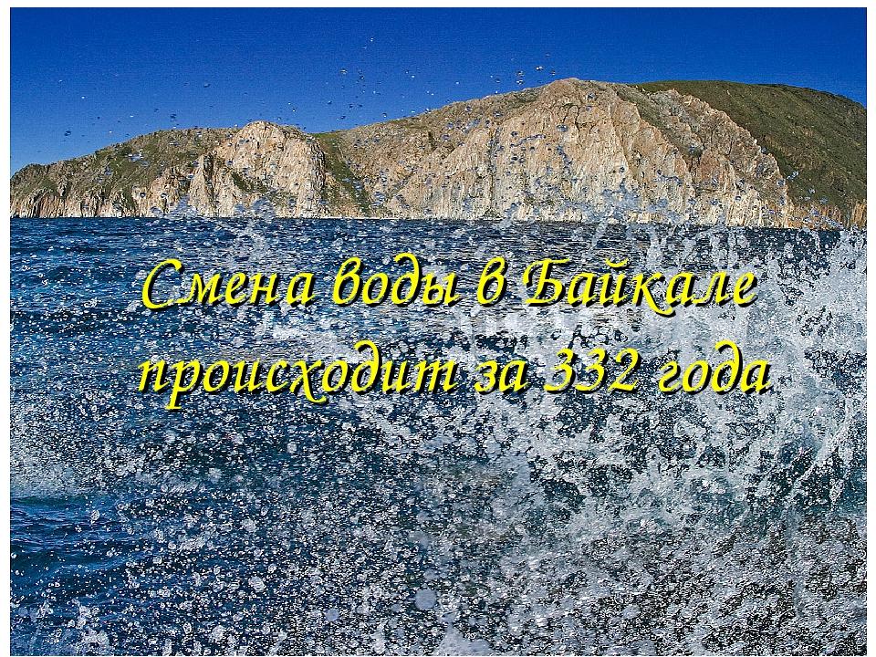 Смена воды в Байкале происходит за 332 года