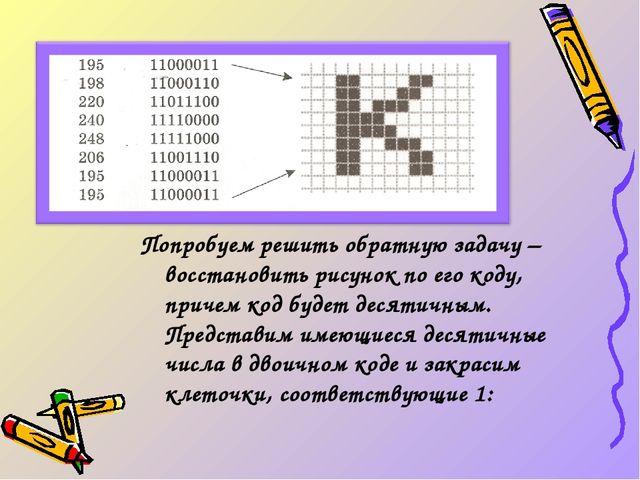 Попробуем решить обратную задачу – восстановить рисунок по его коду, причем к...