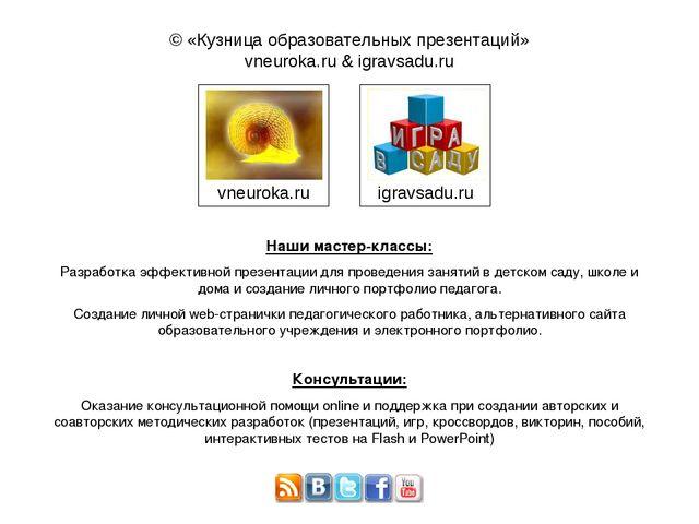 vneuroka.ru igravsadu.ru © «Кузница образовательных презентаций» vneuroka.ru...