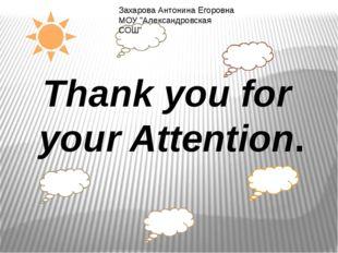 "Thank you for your Attention. Захарова Антонина Егоровна МОУ ""Александровская"