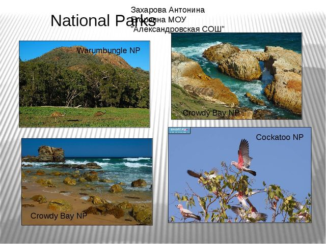Warumbungle NP Crowdy Bay NP Crowdy Bay NP Cockatoo NP National Parks Захаров...