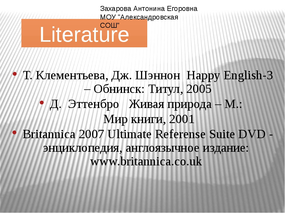 Literature Т. Клементьева, Дж. Шэннон Happy English-3 – Обнинск: Титул, 2005...
