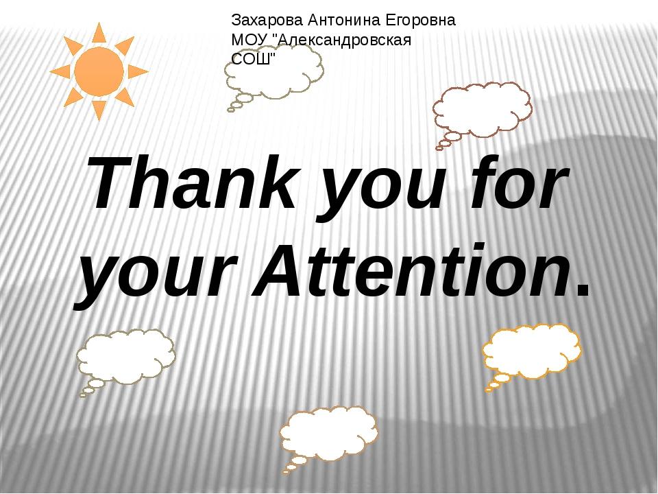 "Thank you for your Attention. Захарова Антонина Егоровна МОУ ""Александровская..."
