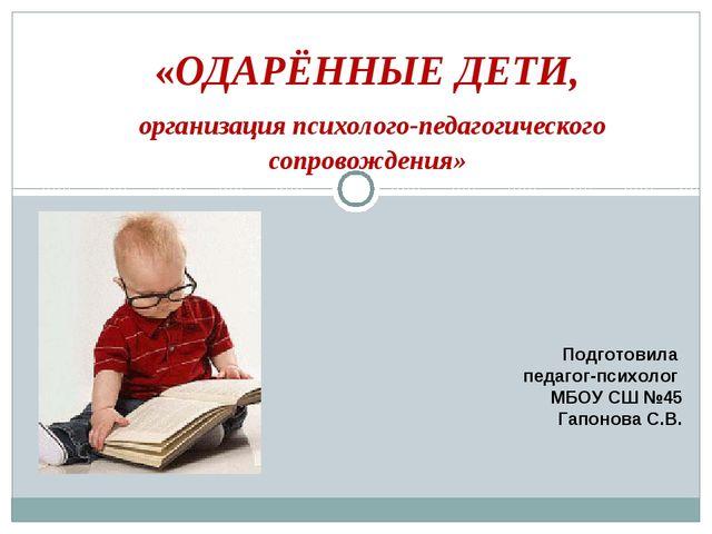 «ОДАРЁННЫЕ ДЕТИ, организация психолого-педагогического сопровождения» Подгото...