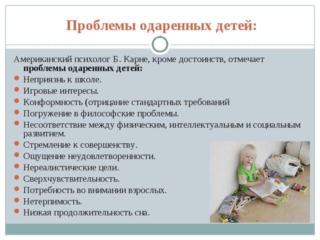 Проблемы одаренных детей: Американский психолог Б. Карне, кроме достоинств,...