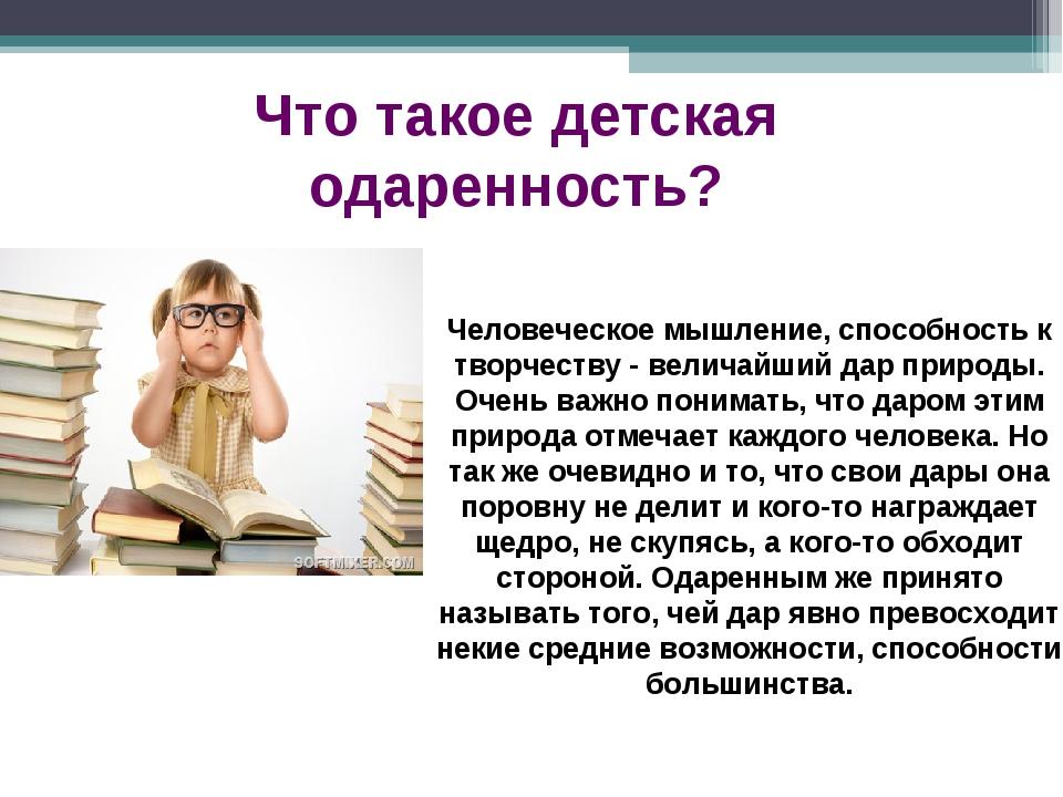 Что такое детская одаренность? Человеческое мышление, способность к творчеств...