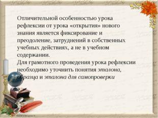 Отличительной особенностью урока рефлексии от урока «открытия» нового знания