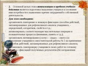 2.Основной целью этапа актуализации и пробного учебного действия является по