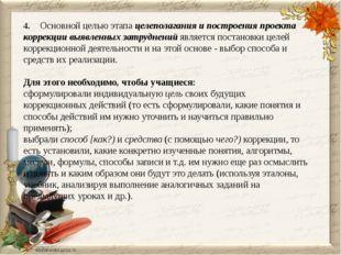 4.Основной целью этапа целеполагания и построения проекта коррекции выявлен