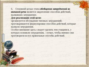 6.Основной целью этапа обобщения затруднений во внешней речи является закре